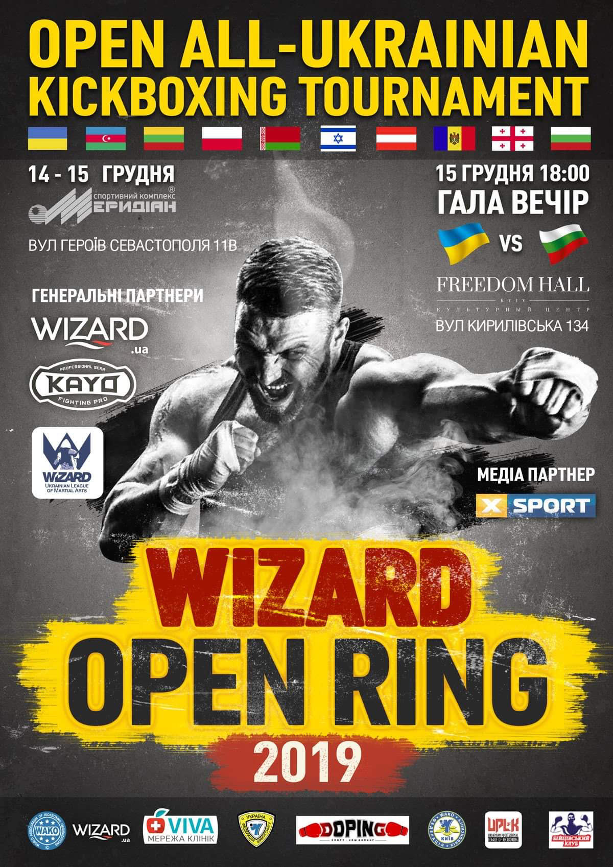 Турнiр WIZARD OPEN RING 2019